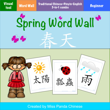Chinese Word Wall: SPRING Words (Traditional Chinese bundle)