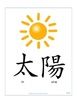Chinese SPRING Words Signs (Traditional Chinese combo)