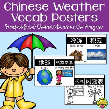 Weather Posters in Chinese