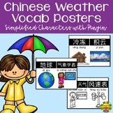 Chinese Science Weather Vocabulary Posters, Simplified Chi