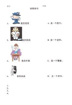 Worksheet- Chinese Community Workers