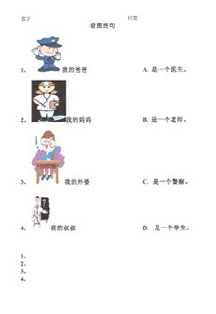 Worksheet- Chinese Community Workers