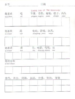 Chinese Sentence Worksheet- Likes and dislikes