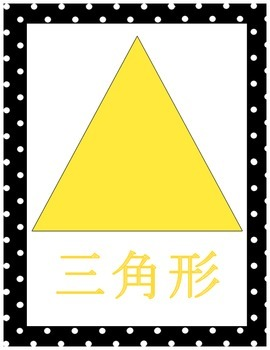Chinese Shape Cards