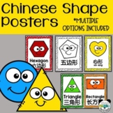 Chinese Shape Posters - Half and Full Page