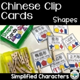 Chinese Shapes Vocabulary Game - Clip Cards