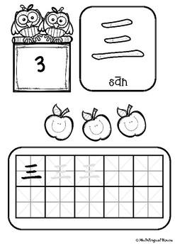 Chinese Numbers 1-5 Handwriting Practice  (Simplified)