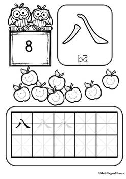 Chinese (Simplified) Set 1 #Numbers 1-10 Counting & Writing