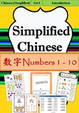 Chinese (Simplified) Set 1 #Numbers 1-10 Introduction