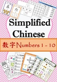 Chinese (Simplified) Set 1 #Numbers 1-10 Introduction, Counting & Writing