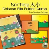 Chinese Size Sorting File Folder Game 大小联系