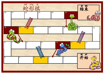 Chinese Snake and Ladders 蛇形棋