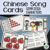 Chinese Song Visuals and Lyrics - Simplified