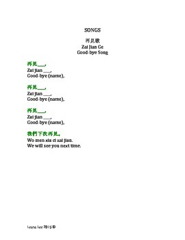 Chinese Songs in English and Mandarin