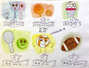 Chinese Sport Vocabulary Worksheet