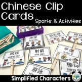 Chinese Sports Vocabulary Practice Activity