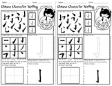 Chinese Stroke Order Worksheets Dual Language or Bilingual Class