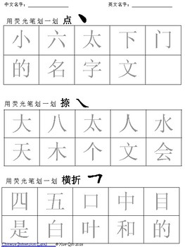 chinese strokes characters search worksheet by chinese immersion land. Black Bedroom Furniture Sets. Home Design Ideas