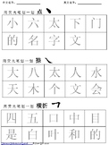 Chinese Strokes Characters Search Worksheet