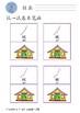 Chinese Strokes Worksheets for Prekinder - 汉语幼儿小班基本笔画