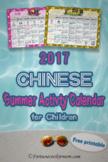 Chinese Summer 2017 Activity Calendar