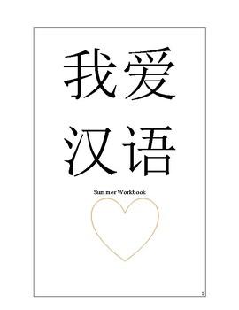 Chinese Summer Workbook