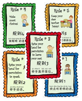 5 Rules in English and Chinese 中文和英文双语班级规则