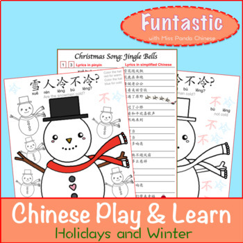 Chinese Teaching Printable Library: Holiday Winter Play and Learn (traditional)
