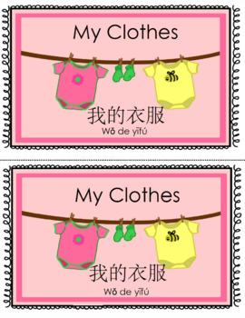 Chinese Theme: My Clothing