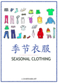 Chinese Theme Vocabulary Learning Pack – Seasonal Clothes