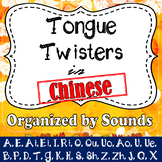 Chinese Tongue twisters