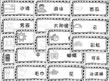 Chinese Topic 主题教学:夏天Summer