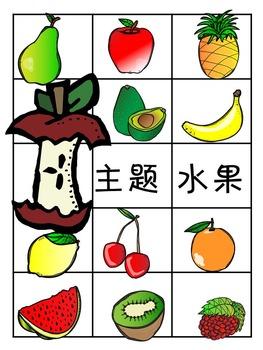 Chinese Topic:fruit 中文主题:水果(简体)