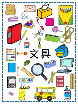 Chinese Topic 主题教学:文具school supplies(繁体)