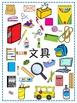 Chinese Topic 主题教学:文具school supplies(繁体)