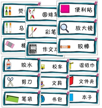 Chinese Topic 主题教学:文具school supplies