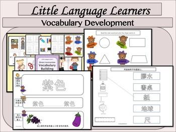 Chinese and English Basic Vocabulary Starter Unit-A Dual Language Resource