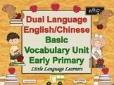 Chinese + English Basic Vocabulary Skills Simplified / Traditional Dual Language