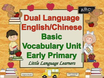 Chinese Immersion Basic Vocabulary Skills Simplified / Traditional Dual Language