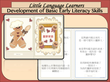 "Chinese (Traditional)/English: Vocabulary /Literacy Skills-""Gingerbread Family"""