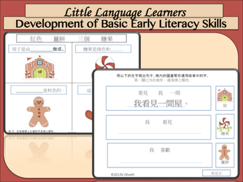 """Chinese (Traditional)/English: Vocabulary /Literacy Skills-""""Gingerbread Family"""""""