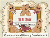"Chinese Immersion: Vocabulary /Literacy Skills-""Gingerbread Family"""