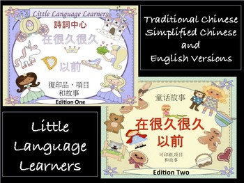 Chinese Immersion Traditional and Simplified: DL Fairy Tale Thematic Unit