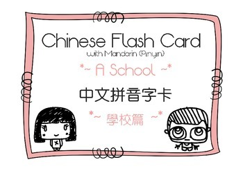Chinese (Traditional & Simplified) Reading Flash Cards with Mandarin Pinyin