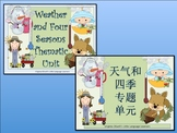 Chinese Immersion Traditional+Simplified: Weather+Seasons Vocabulary+Concepts
