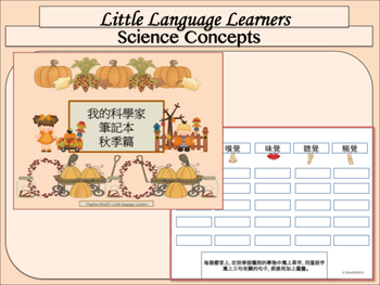 Chinese (Traditional) and English: Fall Concepts + Vocabulary Unit-Dual Language