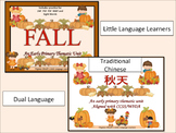 Chinese Immersion  (Traditional) and English: Fall Concepts + Vocabulary Unit