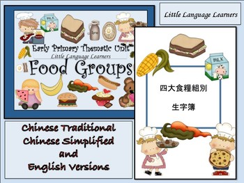 Chinese Traditional and Simplified, English Dual Language: Food Thematic Unit