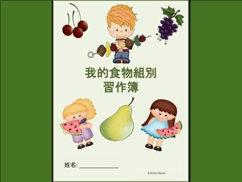 Chinese Immersion Traditional and Simplified: DL Food Thematic Unit