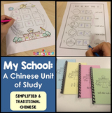 Learn Chinese- My School  - Mandarin Teaching Materials